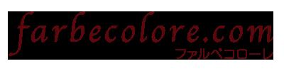 パーソナルカラー診断・色検索ファルベコローレ